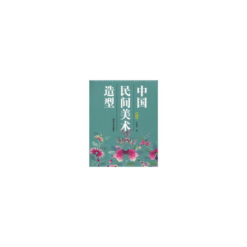 中国民间美术造型(修订本) 湖南美术出版社  左汉中新华书店正版图书