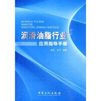 润滑油脂行业应用指导手册 赵江,王平著 中国石化出版社有限公司