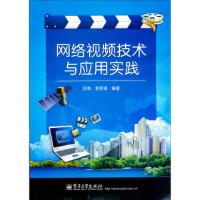 网络视频技术与应用实践,苏洵,李家富,电子工业出版社9787121133077