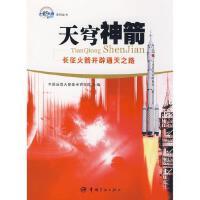 天穹神箭 中国运载火箭技术研究院 主编 9787802184053 中国宇航出版社 正版图书