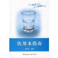 饮用水指南