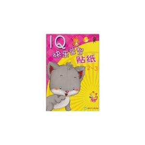 IQ快乐益智贴纸 2-3岁
