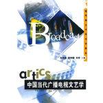 中国当代广播电视文艺学