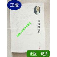 【二手旧书9成新】福楼拜文集(2) /[法]福楼拜 人民文学出版社