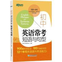 初中英语常考短语与句型 新东方考试研究中心 编著