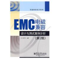 EMC电磁兼容设计与测试案例分析(第2版)畅销书籍电子电工EMC电磁兼容设计与测试案例分析(第2版)/电磁兼容技术系列