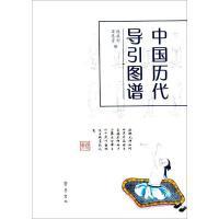 中国历代导引图谱 魏燕利,梁恩贵 编