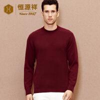 恒源祥圆领羊绒衫秋冬新品中老年男装菱格提花加厚纯羊绒毛衣