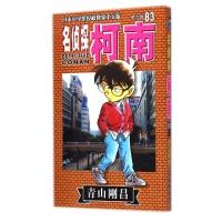 名侦探柯南(第9辑83)