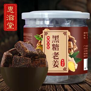 惠滋堂 黑糖老姜茶 传统手工老姜黑糖块红糖姜茶 姜糖姜母茶 老姜黑糖 200g
