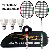羽毛球拍双拍2支正品全碳素轻便耐打碳纤维