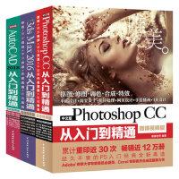 3本ps书籍 3dmax教程3dsMax教程 CAD教程 Photoshop ps教程 平面设计书籍 photosho