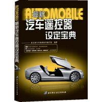 《汽车遥控器设定宝典》 星宝奥汽车维修技师编写组 北京科学技术出版社 9787530460160