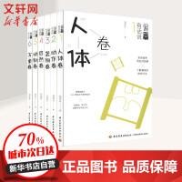 偏旁有话说(6册) 中国轻工业出版社