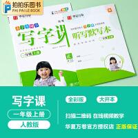 写字课一年级上册语文字帖人教版 2021秋华夏万卷字帖