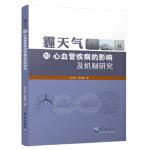 霾天气对心血管疾病的影响及机制研究 张书余,张夏琨 气象出版社