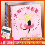 【精装硬壳】大脚丫跳芭蕾绘本系列(套装全4册)四本 埃米扬 漫画书绘本3-6-9岁儿童书籍幼儿绘本儿童绘本故事书幼儿书