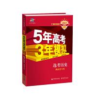 曲一线 2021A版 选考历史(湖南省专用)新高考适用 5年高考3年模拟 五三