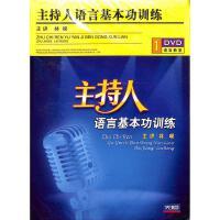 (先恒)主持人语言基本功训练DVD( 货号:2000017623948)