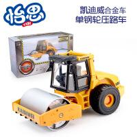 凯迪威 合金1:50单钢轮压路车 儿童玩具工程车