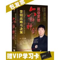 可货到付款!超级营销六脉神剑之 营销战略与决策 7DVD王文良 (满500送VIP学习卡) 企业培训视频光盘 光碟
