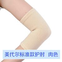 尔康秋冬季护肘 男女运动透气羽毛球网球篮球护具护臂关节 护手肘