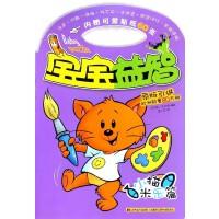 小猫米乐篇-宝宝益智-内赠可爱贴纸60张