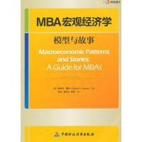 MBA宏观经济学 (美)里默 著,何华,谢志龙 等校译 中国财政经济出版社一 9787509514856