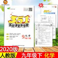 2020版 351高效课堂导学案九年级上册化学 9年级化学上册 人教版