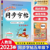 黄冈小状元同步字帖五年级下册语文人教版练字帖