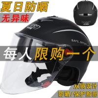 电动摩托车头盔灰半夏季四么盗夏天女士骑车防晒大人电车安全头帽