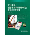 农村电网剩余电流动作保护系统安装运行与管理