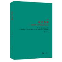 设计共和――施特劳斯《论卢梭的意图》绎读(施特劳斯写下《论卢梭的意图》力图理解卢梭《论科学和文艺》,刘小枫写下此书力图