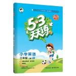 53天天练 小学英语 三年级上册 RP人教版2021秋季含答案全解全析知识清单赠测评卷(三年级起点)
