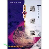 逍遥散阎兆君【正版图书,品质无忧】