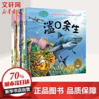 奇妙的科学(注音版)(全10册) 长江出版社