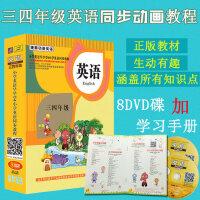 英语动画片DVD碟片儿童片正版小学三四年级综合教材动漫学习光盘