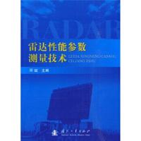 雷达性能参数测量技术 邓斌 国防工业出版社