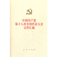中国共产党第十八次全国代表大会文件汇编 (平装)