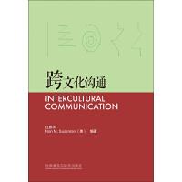 跨文化沟通(新经典高等学校英语专业系列教材)