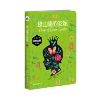 绿山墙的安妮丶丛书名家译作,国际大师原版插图,国内首次曝光版本,流着蜜的励志成长故事