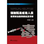 强制隔离戒毒人员教育矫治案例精选及评析