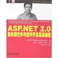 【旧书二手书七成新】ASP.NET 2.0服务器控件与组件开发编程
