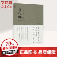 茶之路 广西师范大学出版社