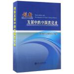 冶金工业出版社 创新发展中的中国焦化业