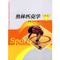 【旧书二手书8成新】奥林匹克学第二版第2版 罗时铭 谭华 高等教育出版社 978704021785