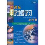 北斗地图 新课标中学地理学习地图册(2017版)