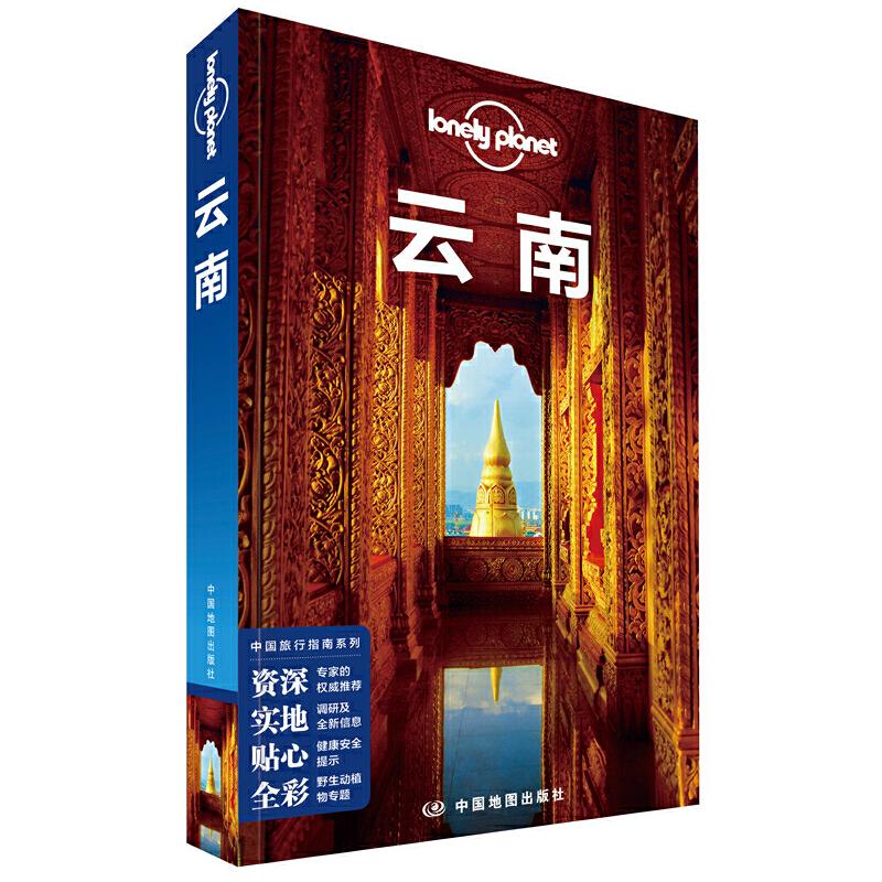 LP云南-孤独星球Lonely Planet中国旅行指南系列:云南(第三版) 云南的千种风情就藏在江河雪山间,绣在少数民族的裙角衣襟上。