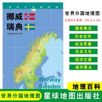 【众星图书】【折叠袋装】挪威 瑞典政区图 世界分国地理图 地理概况 人文历史 城市景点 约84*60cm 双面覆膜防水