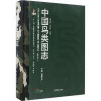 中国鸟类图志下卷,雀形目 段文科,张正旺 主编